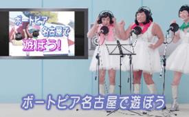 ポートピア名古屋×ロバートTVCM
