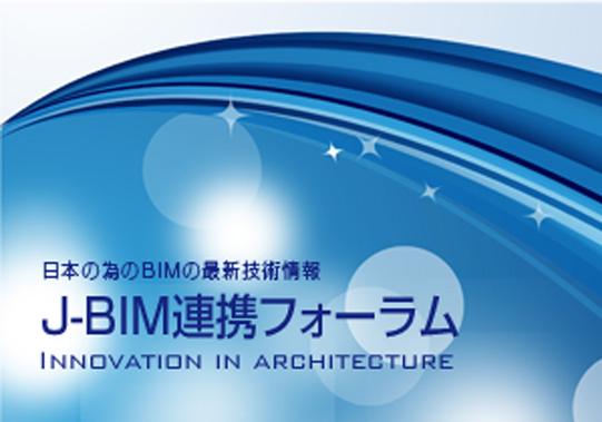 J-BIM連携フォーラム
